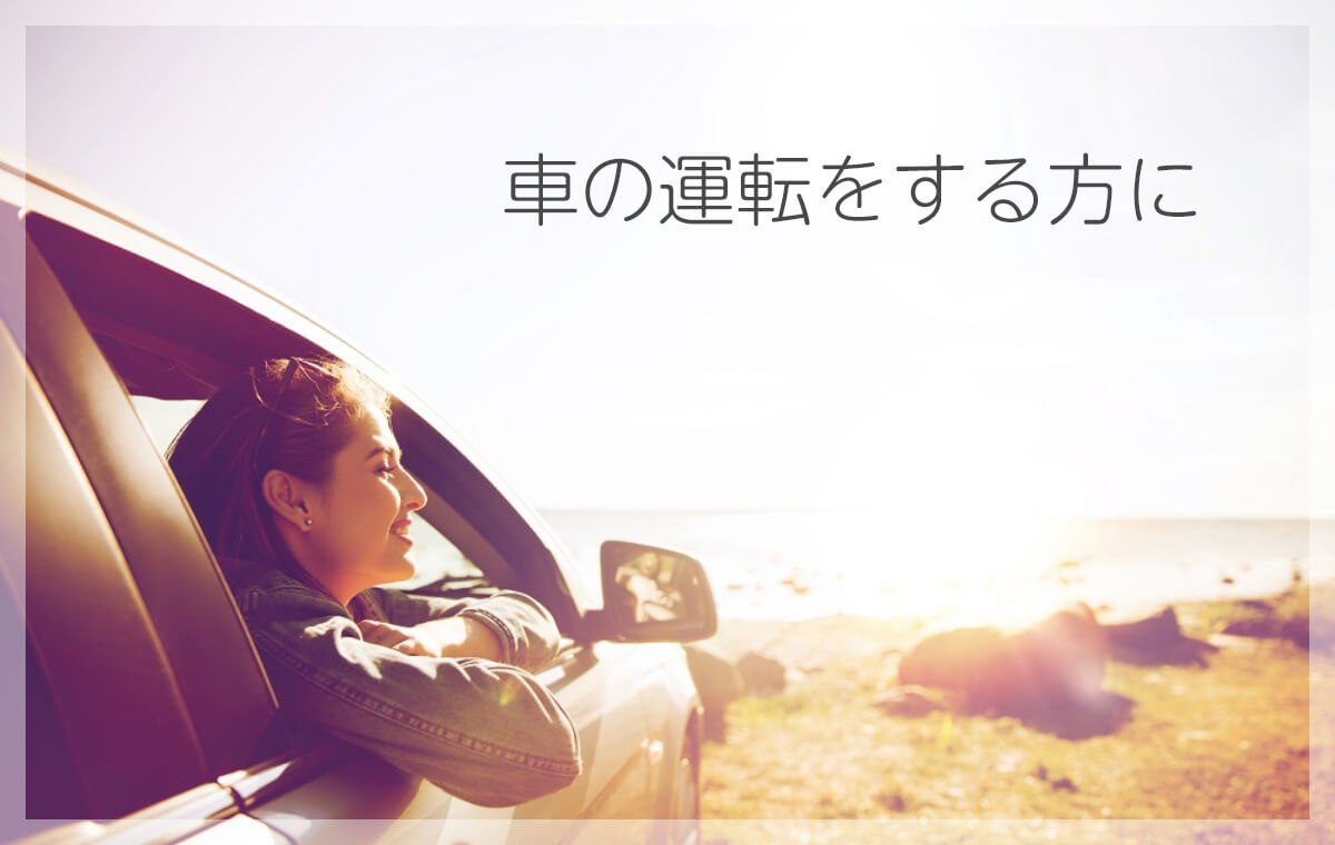 車の運転をする方